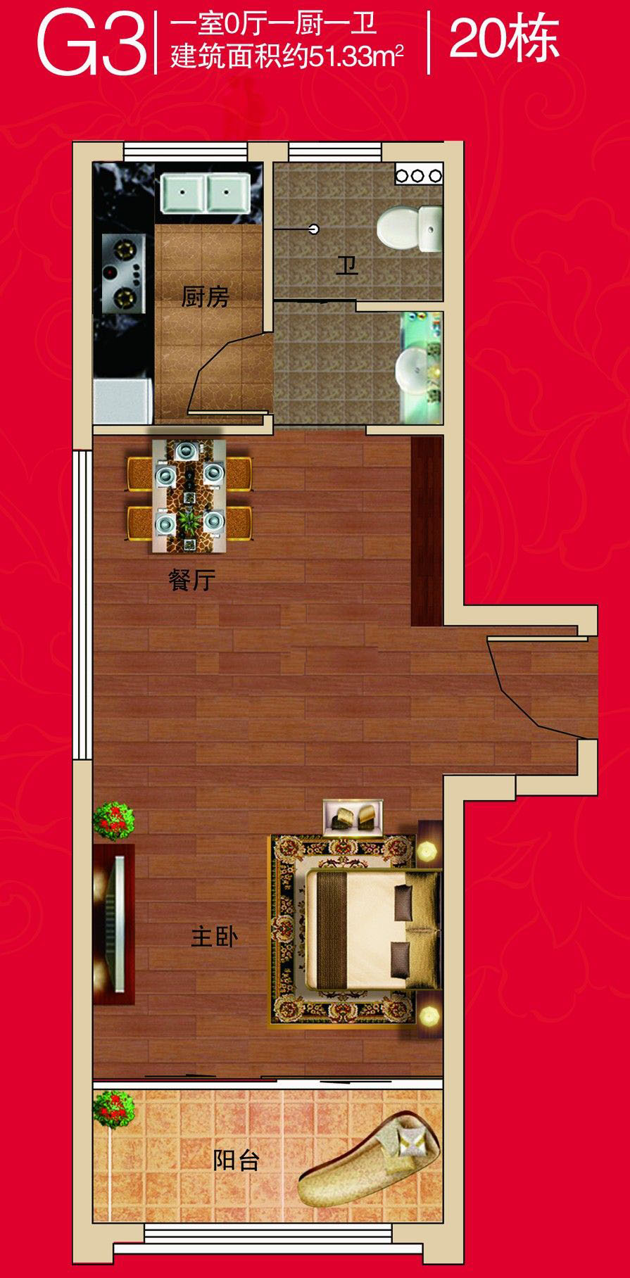G3户型 51.33㎡ 1室0厅
