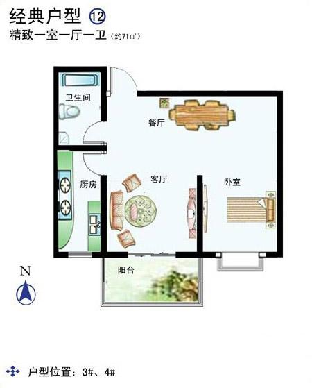 3、4# 71㎡ 1室1厅