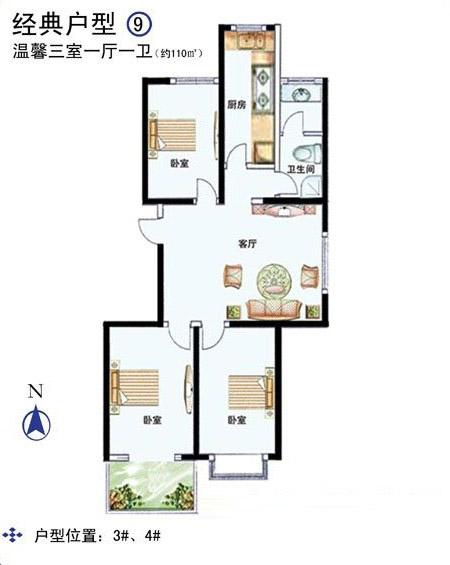 3、4# 110㎡ 3室1厅
