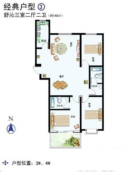 3、4# 140㎡ 3室2厅
