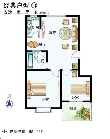 6、11# 96㎡ 2室2厅