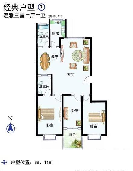 6、11# 130㎡ 2室2厅