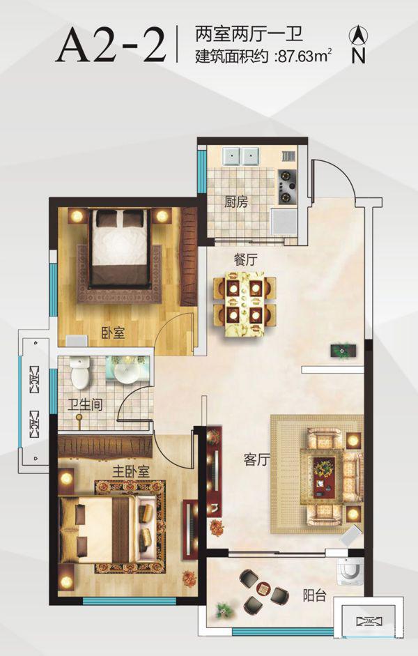 两室两厅一卫87.63㎡