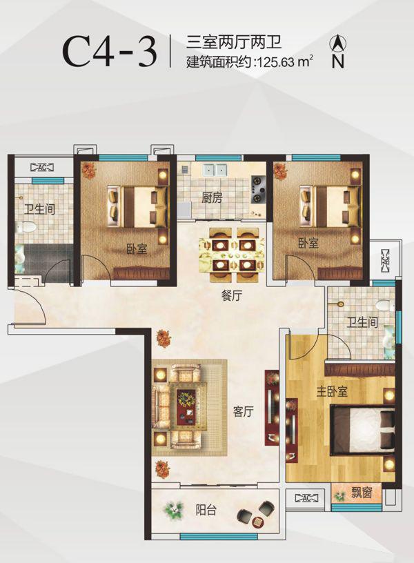 三室两厅两卫125.63㎡