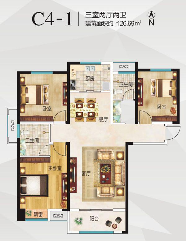 三室两厅两卫126.69㎡