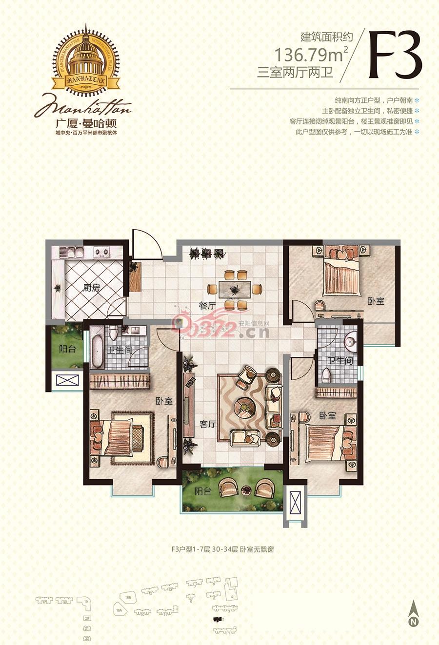 曼哈顿F3户型 3室136.79m²
