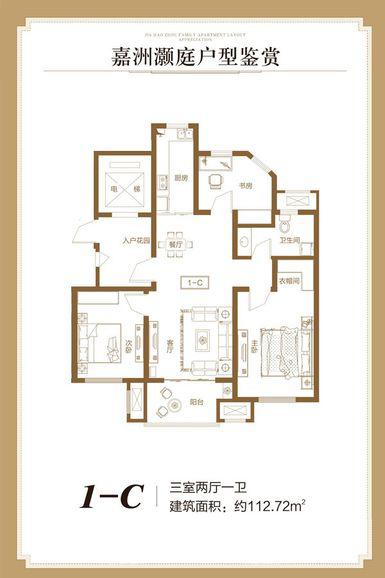 嘉洲灏庭·112.72㎡·三室两厅一卫