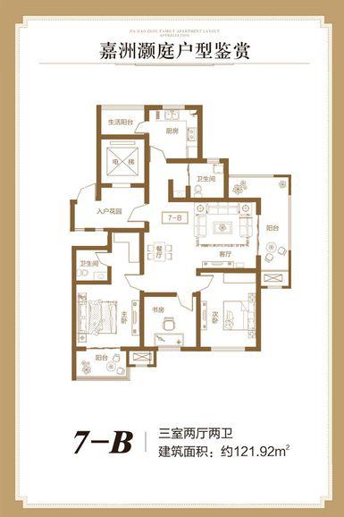 嘉洲灏庭·121.92㎡·三室两厅两卫