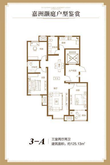 嘉洲灏庭·125.13㎡·三室两厅两卫