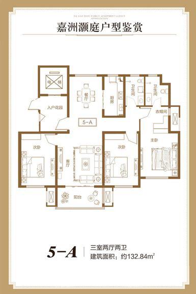 嘉洲灏庭·132.48㎡·三室两厅两卫