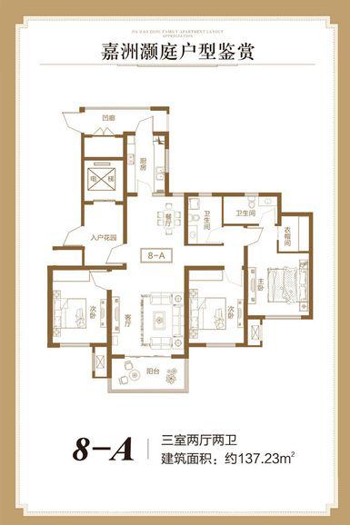 嘉洲灏庭·137.23㎡·三室两厅两卫