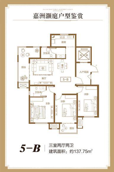 嘉洲灏庭·137.75㎡·三室两厅两卫