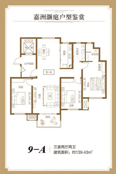 嘉洲灏庭·139.43㎡·三室两厅两卫