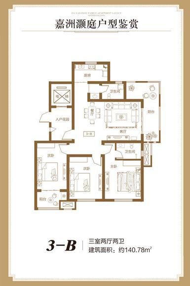 嘉洲灏庭·140.78㎡·三室两厅两卫